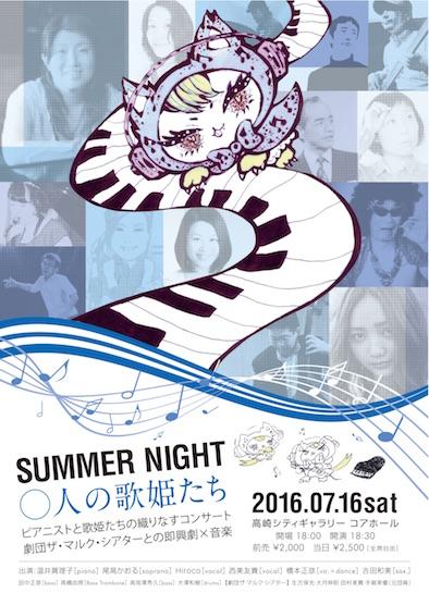 ~Summer Night〜【◯人の歌姫たち】