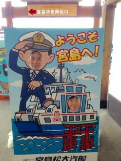 160814~160816hiroshima (15)