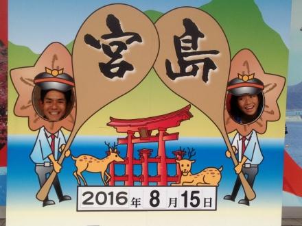 160814~160816hiroshima (25)