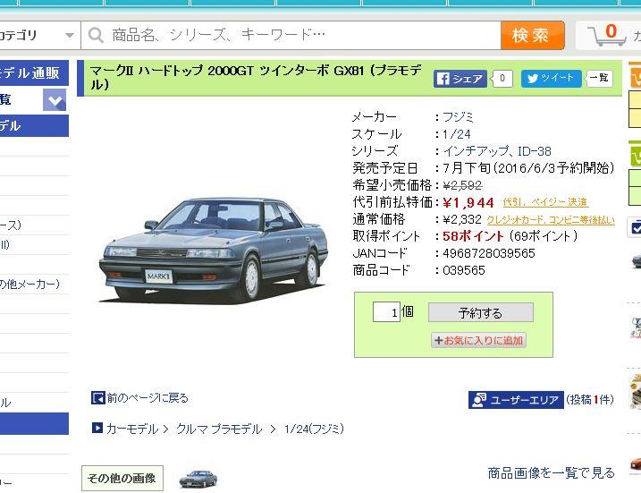 フジミ GX81