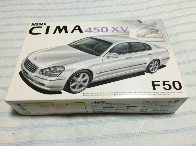 アオシマ F50 シーマ