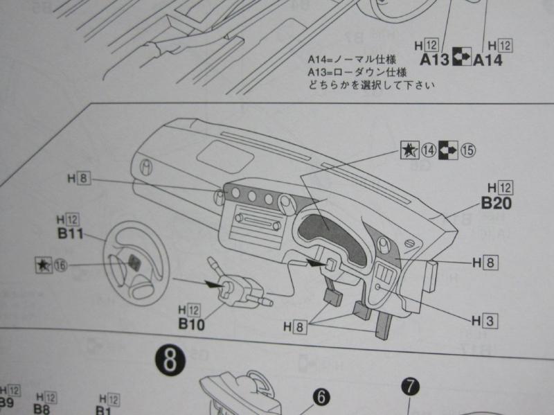 フジミ DC5 モデューロ インテグラ タイプR
