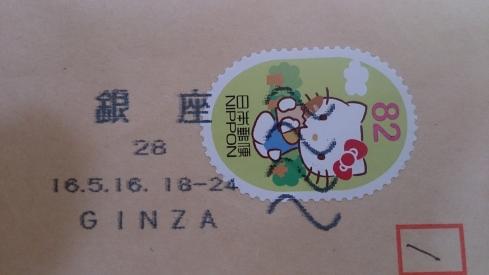 20160518切手