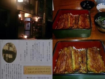 20161007うなぎ高嶋屋