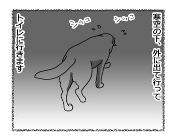 羊の国のラブラドール絵日記シニア!!「エビスの最近の悩み」2