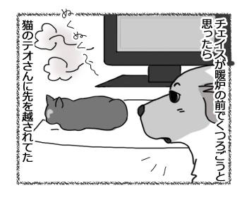 羊の国のラブラドール絵日記シニア!!「チェイスの大作戦!」1