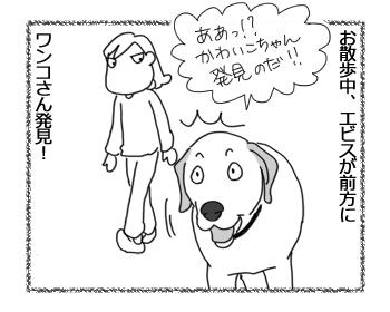 羊の国のラブラドール絵日記シニア!!「そりゃないデース」1