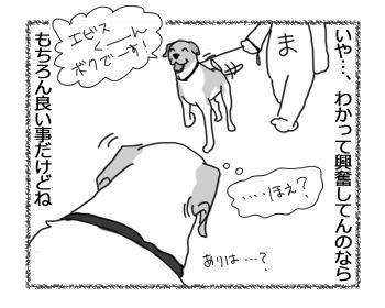 羊の国のラブラドール絵日記シニア!!「そりゃないデース」3