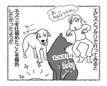 羊の国のラブラドール絵日記シニア!!「寝過ごしたフタリ」2