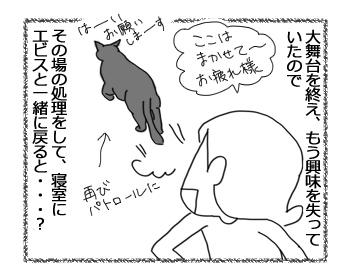 羊の国のラブラドール絵日記シニア!!「寝過ごしたフタリ」3