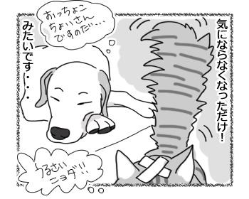 羊の国のラブラドール絵日記シニア!!「慣れただけ」4