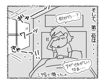 羊の国のラブラドール絵日記シニア!!「日本旅行記その1」2