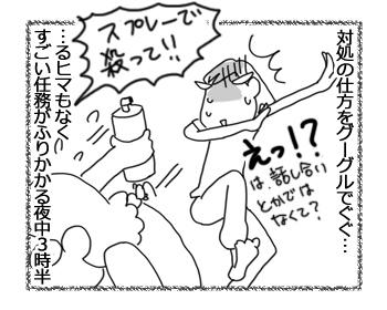 羊の国のラブラドール絵日記シニア!!「日本旅行記その1」5