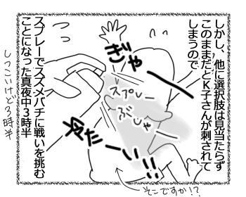 羊の国のラブラドール絵日記シニア!!「日本旅行記その1」6