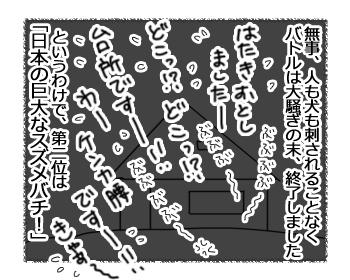 羊の国のラブラドール絵日記シニア!!「日本旅行記その1」7