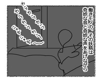 羊の国のラブラドール絵日記シニア!!「トイレットペーパーの芯の妖精」3