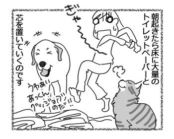 羊の国のラブラドール絵日記シニア!!「トイレットペーパーの芯の妖精」4