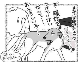 羊の国のラブラドール絵日記シニア!!「ゆうさんの自白」3