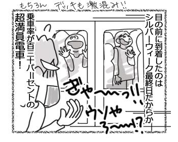 羊の国のラブラドール絵日記シニア!!「日本旅行記その2」3