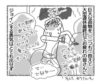 羊の国のラブラドール絵日記シニア!!「日本旅行記その2」4