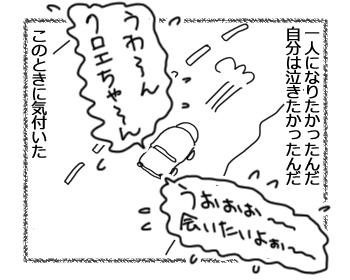 羊の国のラブラドール絵日記シニア!!「油断大敵」5