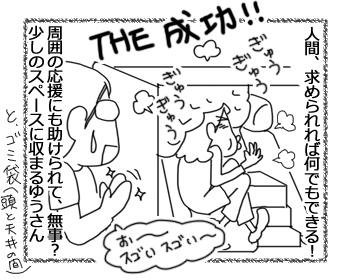 羊の国のラブラドール絵日記シニア!!「わんわんパラダイス」4