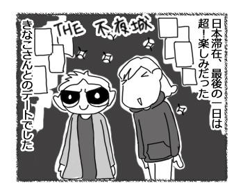 羊の国のラブラドール絵日記シニア!!「日本旅行記きなこさんとクロエちゃん」1