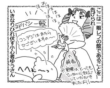 羊の国のラブラドール絵日記シニア!!「日本旅行記その5」買い物編2