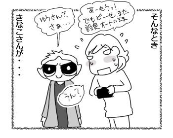 羊の国のラブラドール絵日記シニア!!「日本旅行記その5」買い物編4