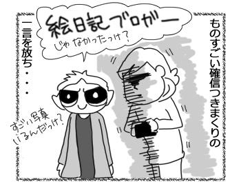 羊の国のラブラドール絵日記シニア!!「日本旅行記その5」買い物編5