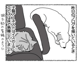 羊の国のラブラドール絵日記シニア!!「なんて聞こえるの!?」1