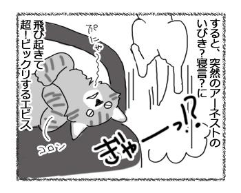 羊の国のラブラドール絵日記シニア!!「なんて聞こえるの!?」2