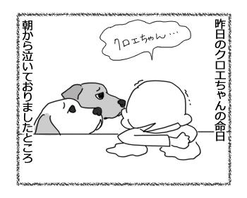 羊の国のラブラドール絵日記シニア!!「ゴーゴーウェスト!」1