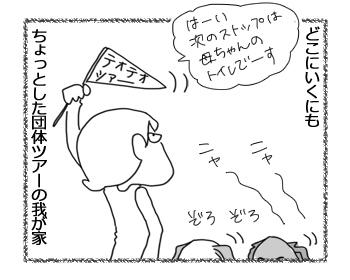 羊の国のラブラドール絵日記シニア!!「フタリきりの時間」1