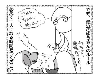 羊の国のラブラドール絵日記シニア!!「フタリきりの時間」2