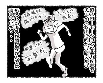 羊の国のラブラドール絵日記シニア!!「チェイス脱走!?(後編)」1