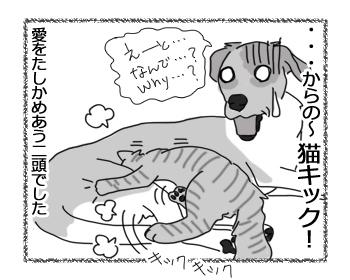 羊の国のラブラドール絵日記シニア!!「猫語と犬語」4