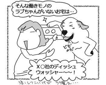 羊の国のラブラドール絵日記シニア!!「CMの通り」3