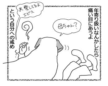 羊の国のラブラドール絵日記シニア!!「ヤングアッとハート」4