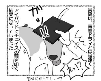 羊の国のラブラドール絵日記シニア!!「チェイスとiPad」3
