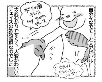 羊の国のラブラドール絵日記シニア!!「世界一わかりやすい嫉妬」4