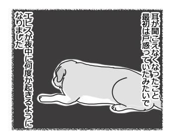 羊の国のラブラドール絵日記シニア!!「夜中の結束」1