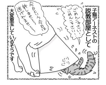 羊の国のラブラドール絵日記シニア!!「意外な利用法」4