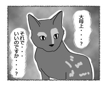 羊の国のラブラドール絵日記シニア!!「猫に学ぶ」4