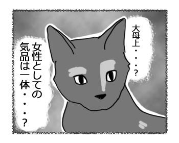 羊の国のラブラドール絵日記シニア!!「猫に学ぶ」6