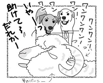 羊の国のラブラドール絵日記シニア!!「羊の爪切りとファームドッグ」1