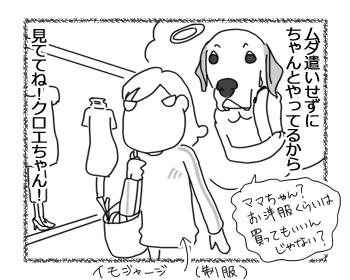 羊の国のラブラドール絵日記シニア!!「クロエちゃんのおかげ」4
