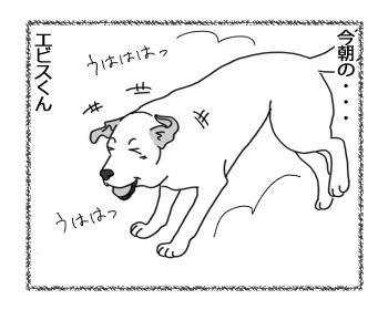 羊の国のラブラドール絵日記シニア!!「男子(ダンスィー)のリハビリ」1