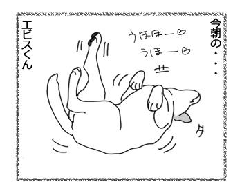羊の国のラブラドール絵日記シニア!!「男子(ダンスィー)のリハビリ」2