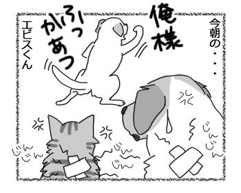 羊の国のラブラドール絵日記シニア!!「男子(ダンスィー)のリハビリ」4
